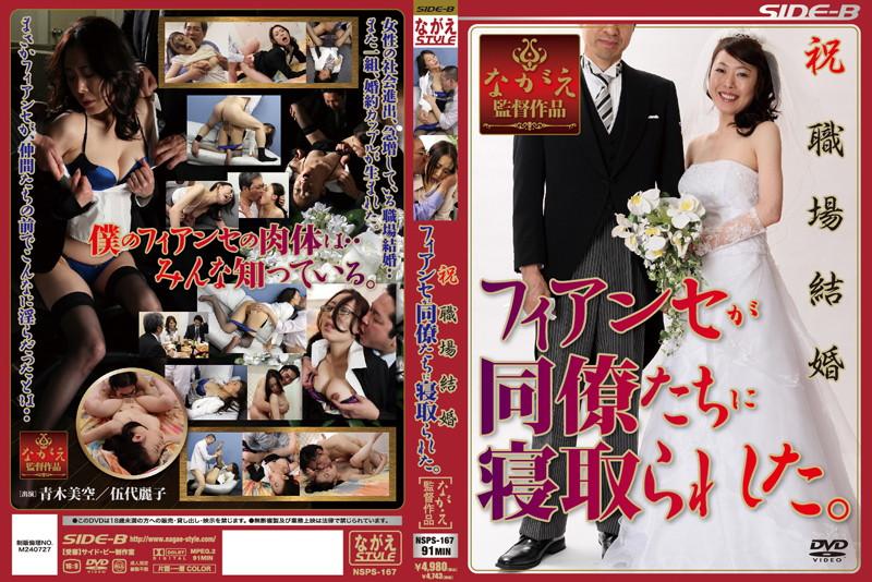 祝職場結婚 フィアンセが同僚たちに寝取られた。