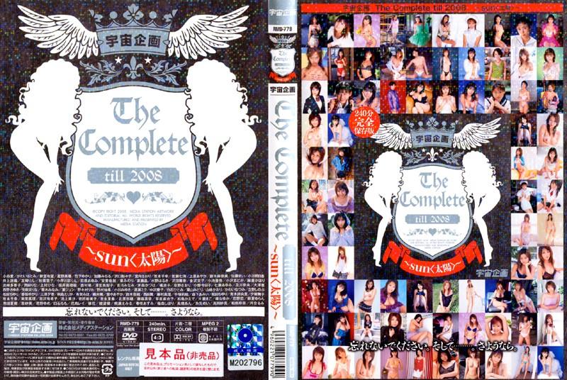 宇宙企画 The Complete till 2008 〜sun(太陽)〜