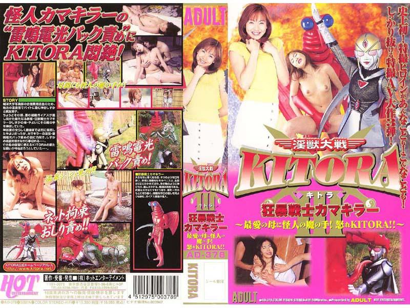 神谷しずか:淫獣大戦KITORA 3 凶暴戦士カマキラー