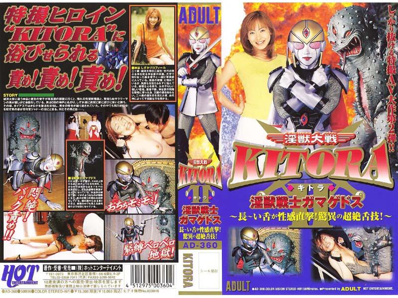 神谷しずか:淫獣大戦KITORA 2 淫獣戦士ガマゲドス