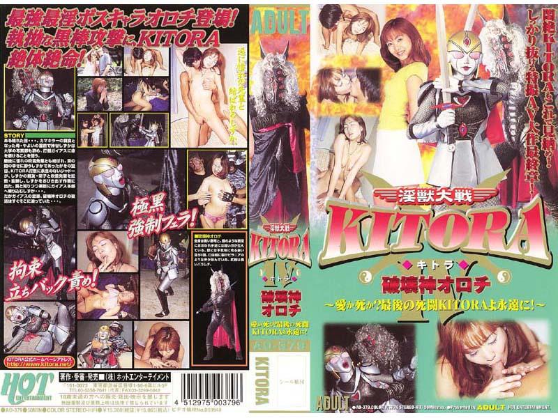 神谷しずか:淫獣大戦KITORA 4 破壊神オロチ