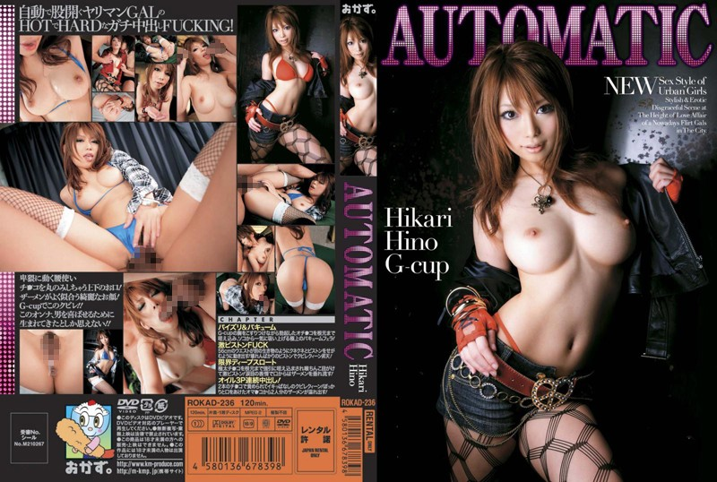 妃乃ひかり:AUTOMATIC Hikari Hino