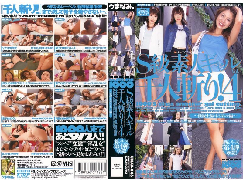 S級素人ギャル千人斬り! Vol.4