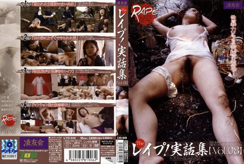 The レイプ!実話集 Vol.08