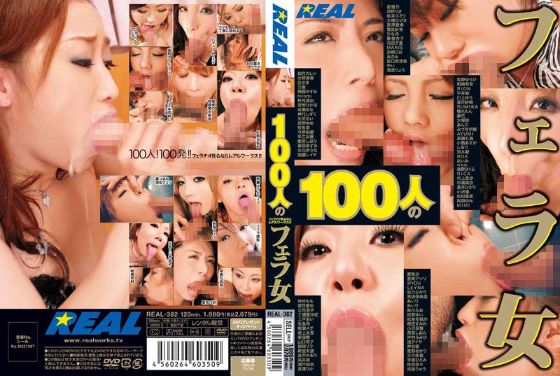 100人のフェラ女