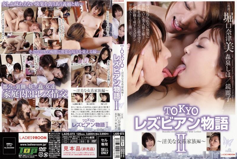 TOKYOレズビアン物語 2
