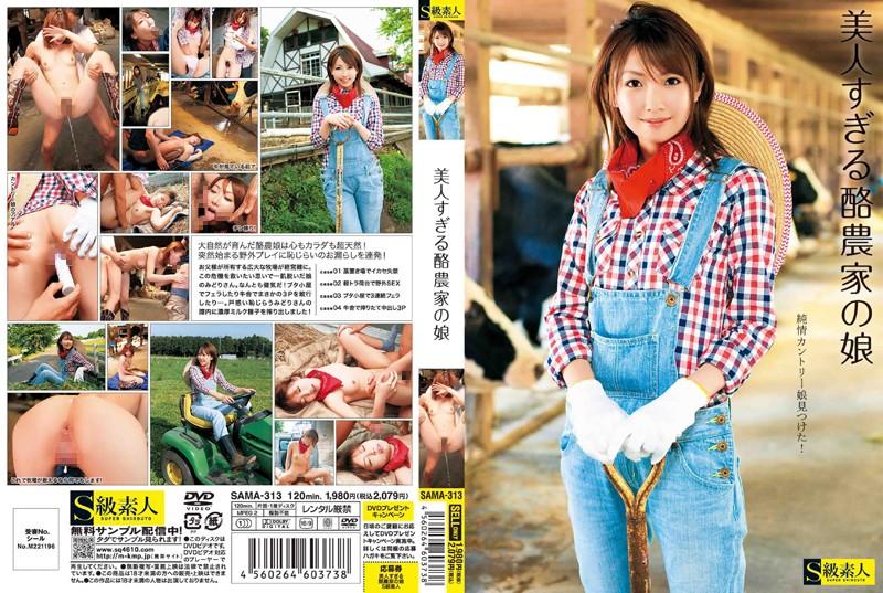 ----:美人すぎる酪農家の娘