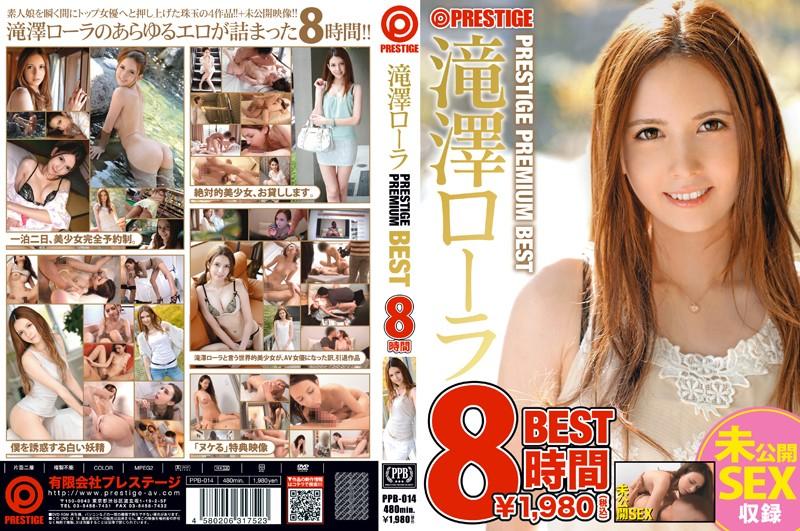 水咲ローラ(滝澤ローラ):滝澤ローラ PRESTIGE PREMIUM BEST 8時間