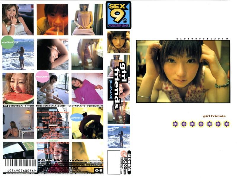 girl friends ピュア系女の子ドキュメント 14