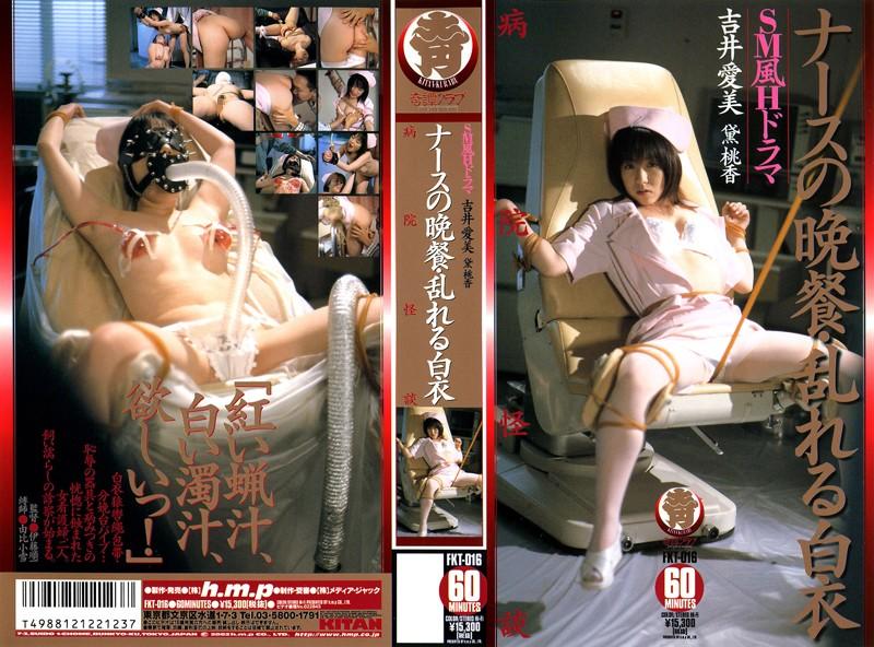 吉井愛美(水沢翔子) 黛桃香:ナースの晩餐・乱れる白衣
