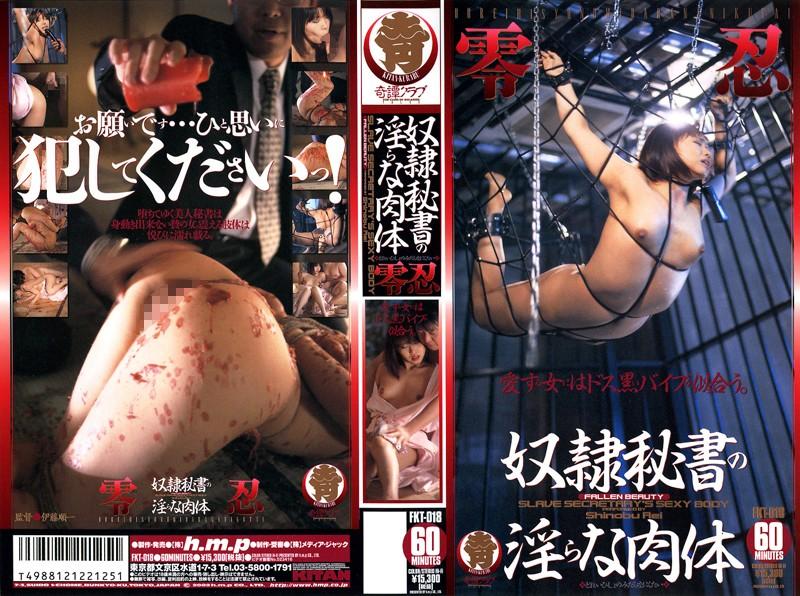 零忍(結良詩絵):奴隷秘書の淫らな肉体