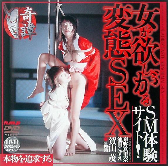女が欲しがる変態SEX SM体験サイト!