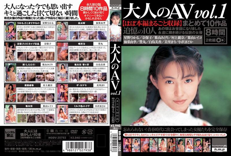 大人のAV vol.1 まとめて10作品 【ほぼ本編まるごと収録】