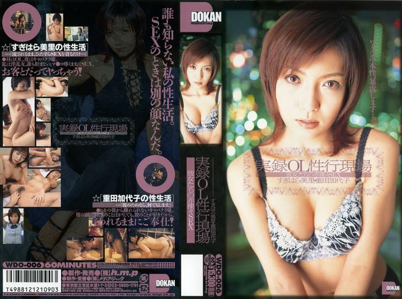 実録OL性行現場 彼女たちの赤裸々SEX すぎはら美里 重田加代子