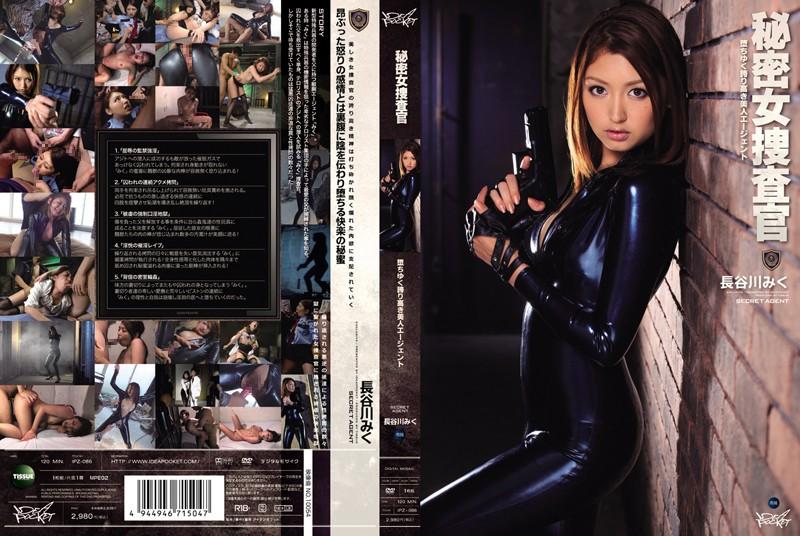 長谷川ミク:秘密女捜査官〜堕ちゆく誇り高き美人エージェント〜 長谷川みく
