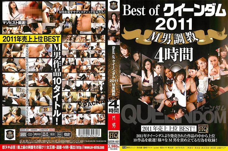 Best of クイーンダム 2011 M男調教