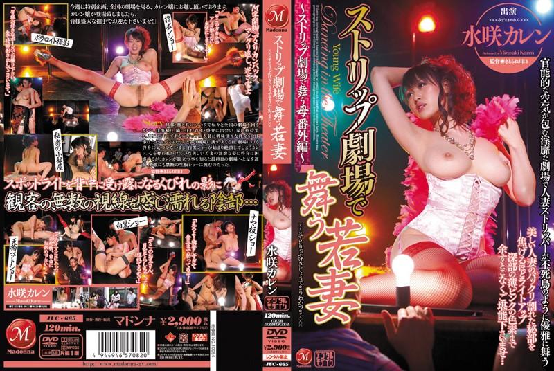 水咲カレン:ストリップ劇場で舞う若妻 〜ストリップ劇場で舞う母 番外編〜 水咲カレン