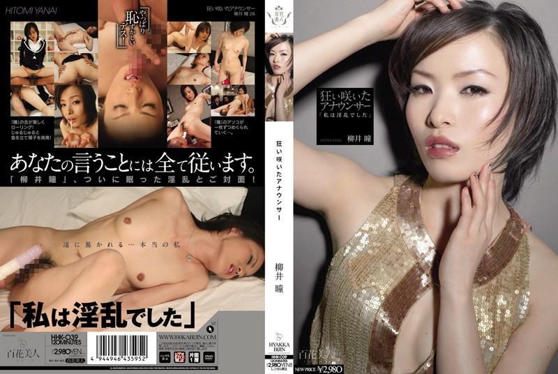 柳井瞳:狂い咲いたアナウンサー 「私は淫乱でした」 柳井瞳