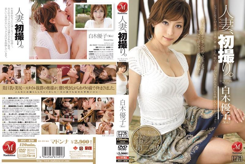 白木優子:人妻、初撮り。 白木優子