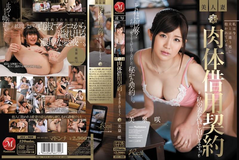 美泉咲:美人妻肉体借用契約 〜私の妻を貸し出します。〜 美泉咲