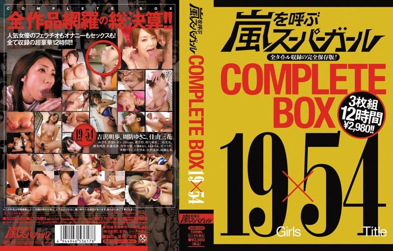 嵐を呼ぶスーパーガールCOMPLETE BOX19×54