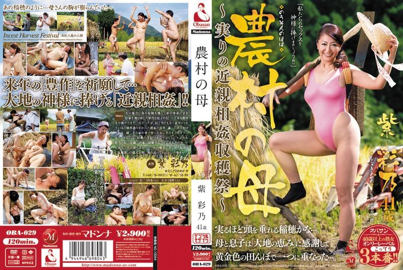 紫彩乃:農村の母 〜実りの近親相姦収穫祭〜 紫彩乃