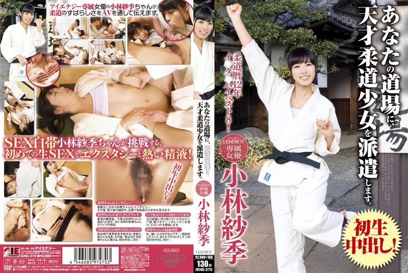 小林紗季:あなたの道場に、天才柔道少女を派遣します。小林紗季