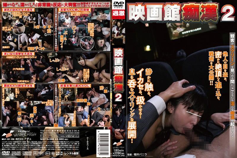 ----:映画館痴漢 2