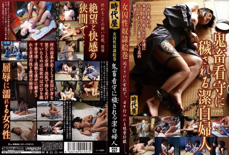 ----:女囚性奴隷絵巻 鬼畜看守に穢される潔白婦人