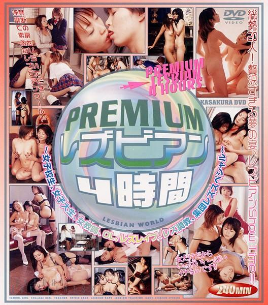 ----:PREMIUM レズビアン 4時間
