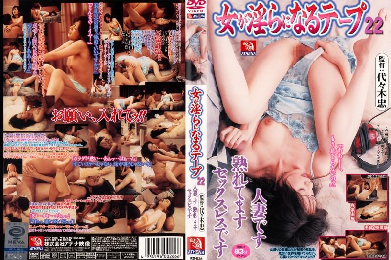 笠原里歩 水城優子:女が淫らになるテープ 22 人妻です 熟れてます セックスレスです