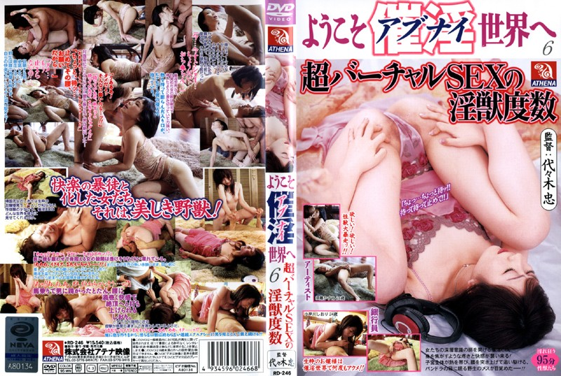 小早川しおり 須藤かすみ:ようこそ催淫(アブナイ)世界へ 6 超バーチャルSEXの淫獣度数