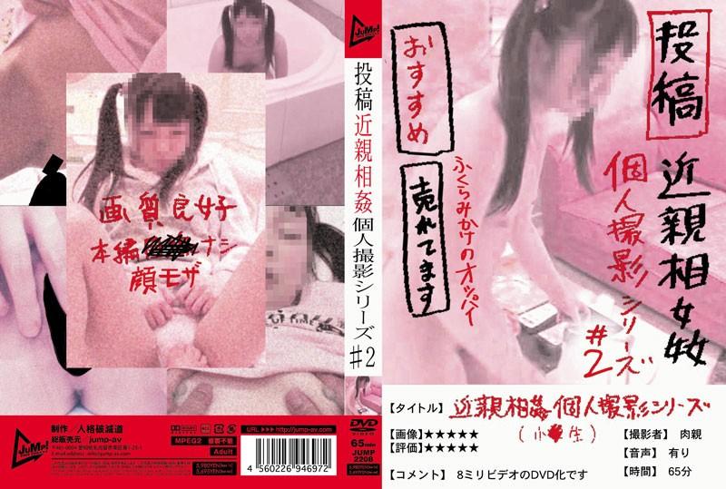 ----:投稿 近親相姦 個人撮影シリーズ #2