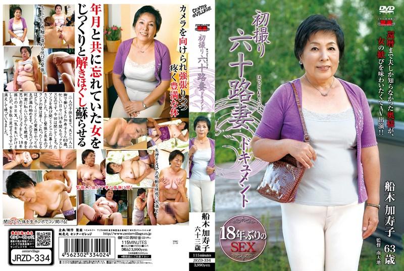 船木加寿子:初撮り六十路妻ドキュメント 船木加寿子