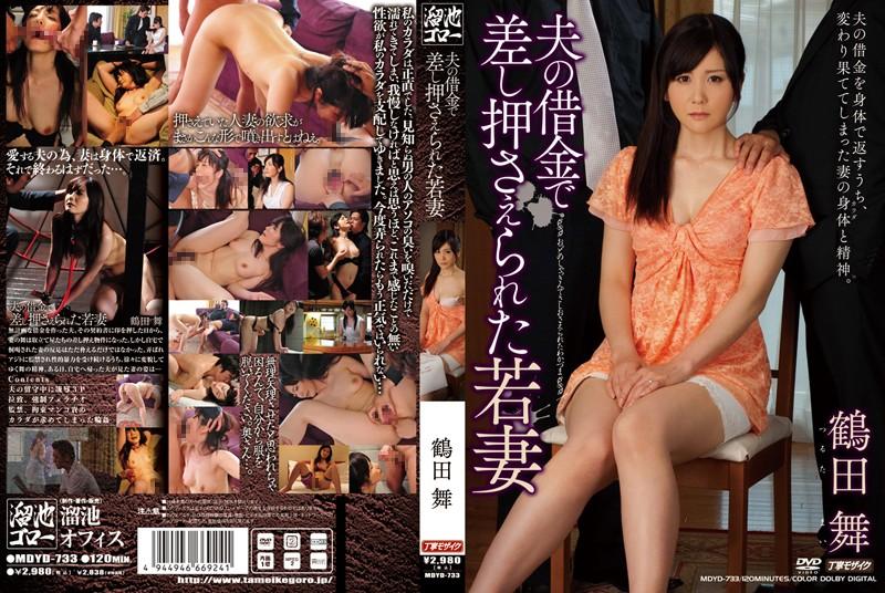 鶴田舞:夫の借金で差し押さえられた若妻 鶴田舞