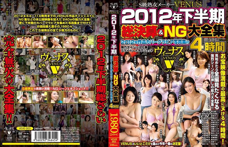 ----:S級熟女メーカーVENUS 2012年下半期総決算&NG大全集 4時間