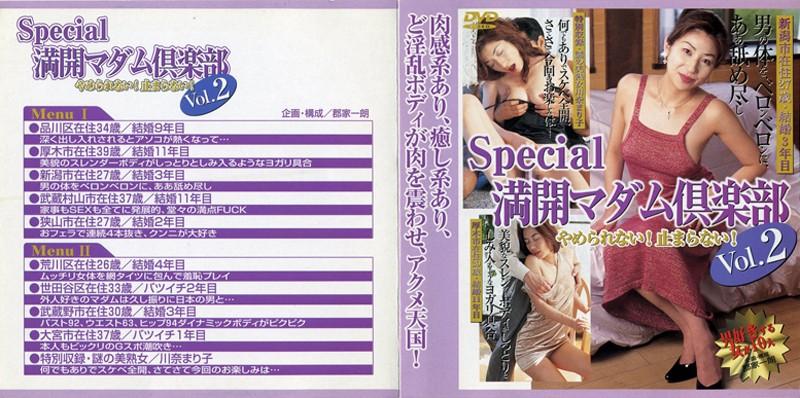 ----:Special満開マダム倶楽部 Vol.2