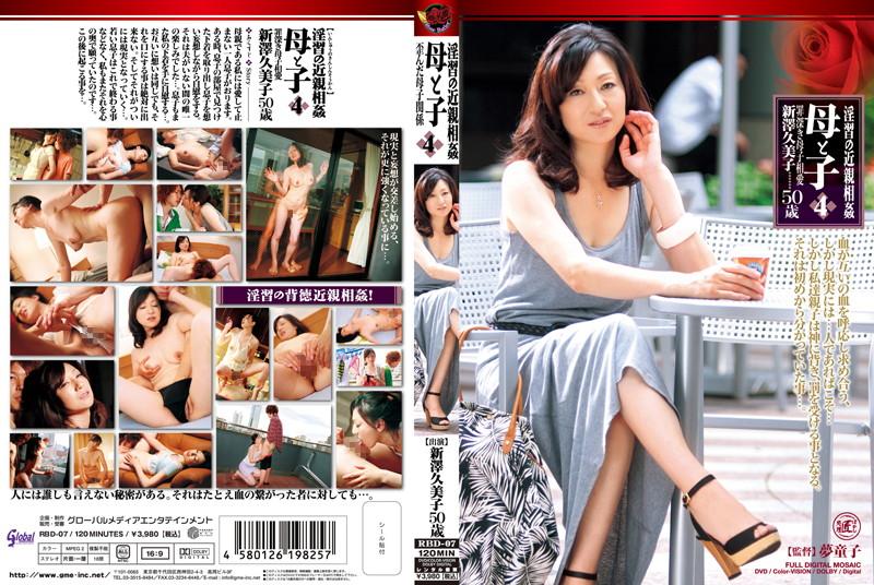 新澤久美子:淫習の近親相姦 母と子 4 新澤久美子