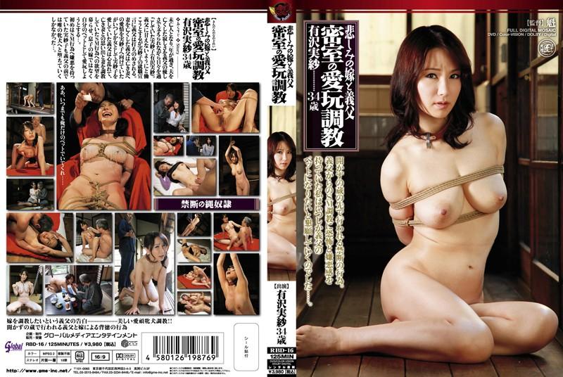 有沢実紗:悲しみの嫁と義父 密室の愛玩調教 有沢実紗 34歳