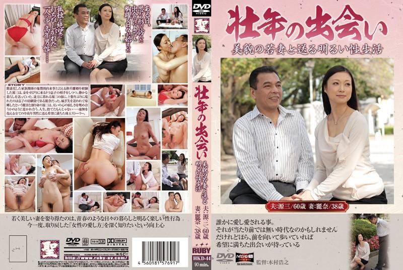 福元美砂恵(仲間麗奈):壮年の出会い 美貌の若妻と送る明るい性生活 仲間麗奈