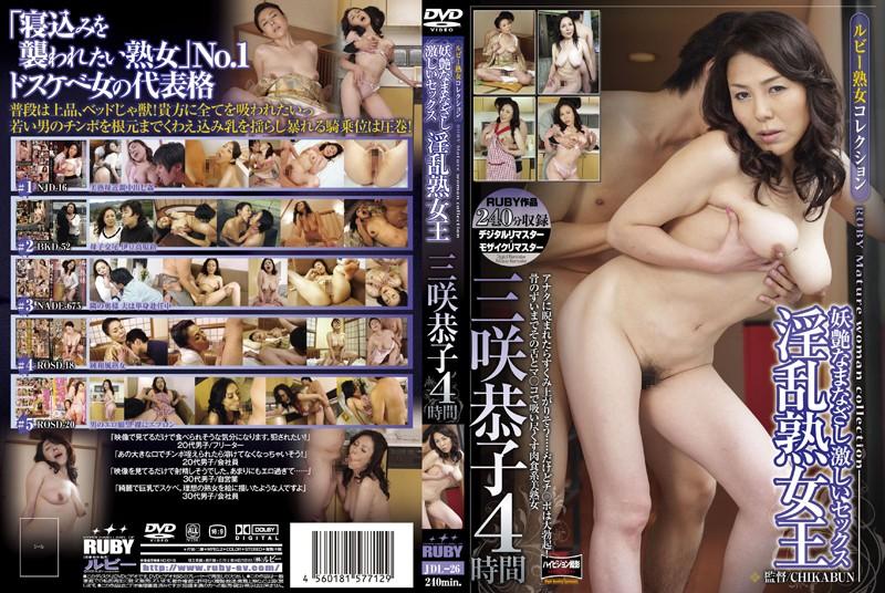 三咲恭子:ルビー熟女コレクション 妖艶なまなざし 激しいセックス 淫乱熟女王 三咲恭子 4時間