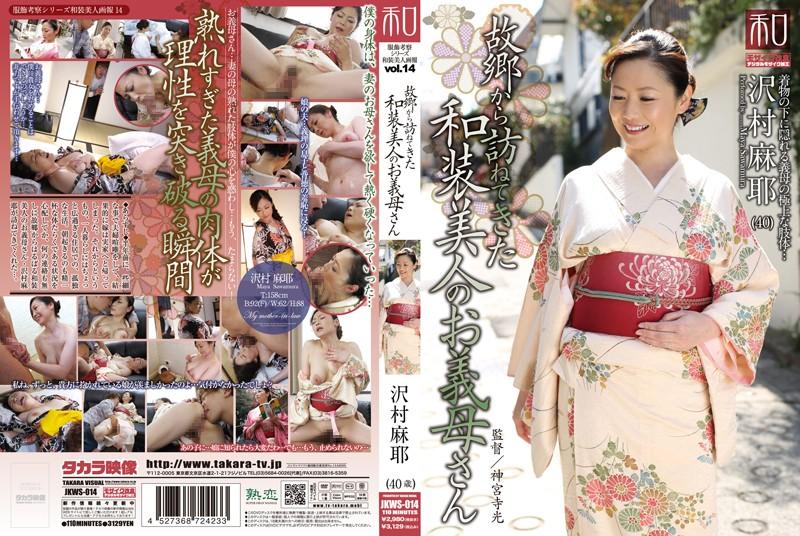 沢村麻耶:服飾考察シリーズ 和装美人画報 vol.14 故郷から訪ねてきた、和装美人のお義母さん 沢村麻耶