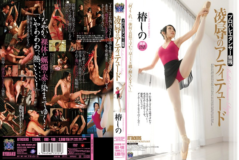 椿しの:プロバレエダンサー無残 凌辱のアティテュード 椿しの
