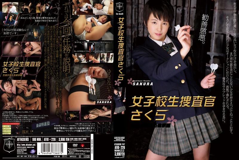 あいださくら:女子校生捜査官さくら 生徒が消える進学塾 あいださくら