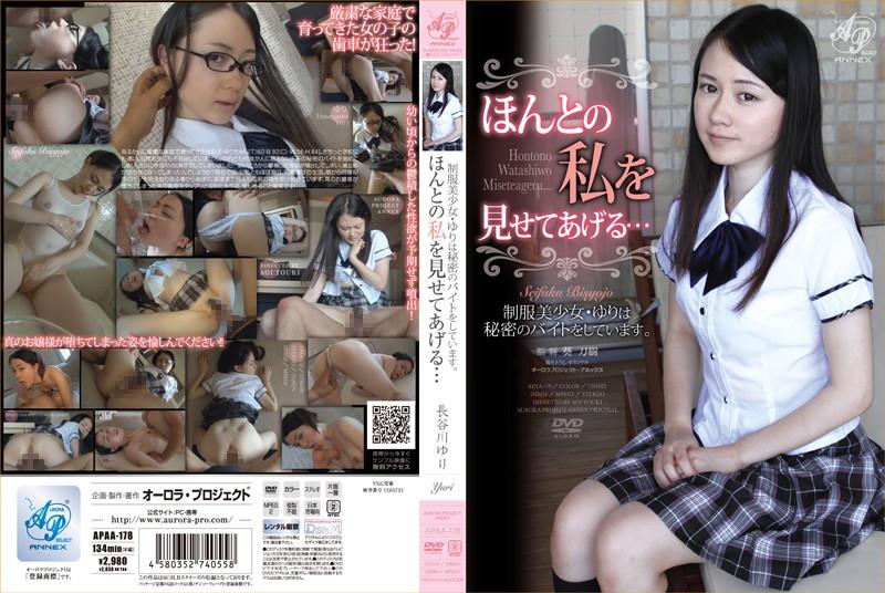 長谷川ゆり:ほんとの私を見せてあげる…制服美少女・ゆりは秘密のバイトをしています。 長谷川ゆり