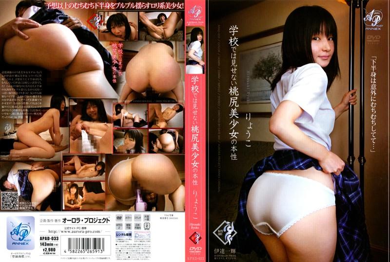 弘前亮子:学校では見せない桃尻美少女の本性 りょうこ