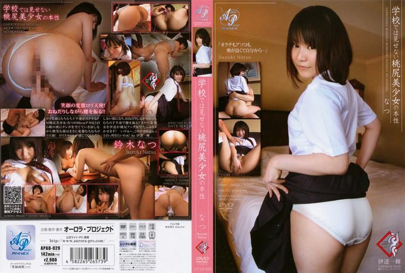 安西優子(鈴木なつ):学校では見せない桃尻美少女の本性 なつ