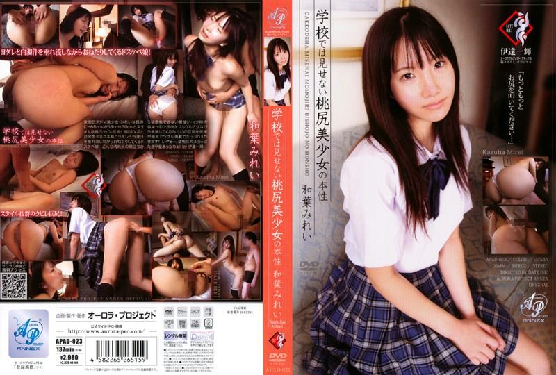 和葉みれい(藤白まき):学校では見せない桃尻美少女の本性 和葉みれい