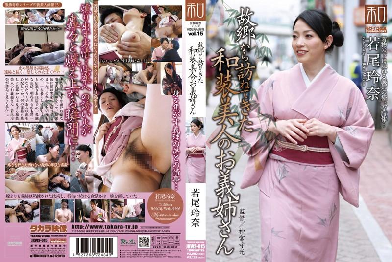 若尾玲奈:服飾考察シリーズ 和装美人画報 vol.15 故郷から訪ねてきた、和装美人のお義姉さん 若尾玲奈