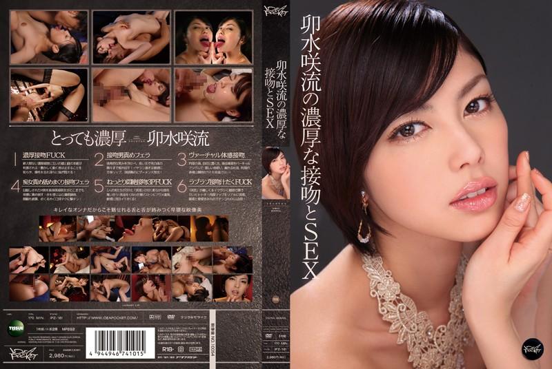 卯水咲流:卯水咲流の濃厚な接吻とSEX